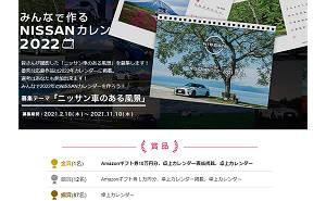 Amazonギフト券10万円分、卓上カレンダー表紙掲載
