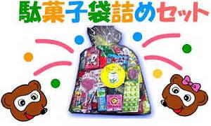 駄菓子袋詰めセット