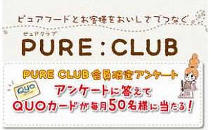 QUOカード500円分