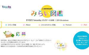 みらい図鑑 オリジナル QUOカード5000円分