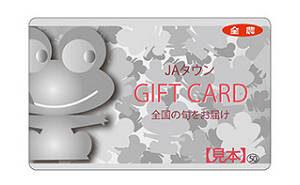 JAタウンギフトカード
