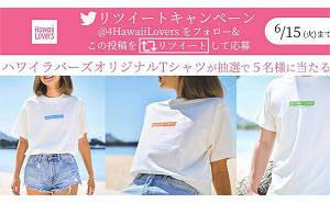 ハワイラバーズ ALOHA LOVE Tシャツ