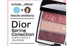 Dior トリオブリックパレット663 トリプルブルーム