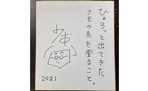 光浦靖子さんのメッセージ入り色紙