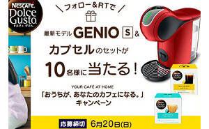 「ネスカフェ ドルチェ グスト GENIO S」