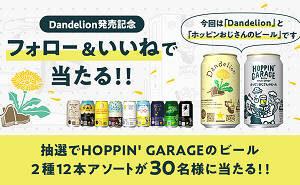 「ダンデライオン」「ホッピンおじさんのビール」
