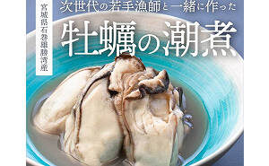 牡蠣の潮煮