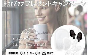 新感覚耳栓「EarZzz」