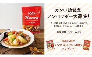 「カンロ飴」「カンロ飴食堂レシピ本」