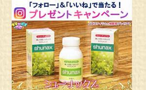 shunax(シューナックス)