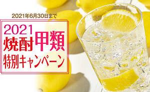 焼酎甲類特別キャンペーン