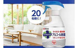 ファミリーガード アルコール除菌リビング・寝室用