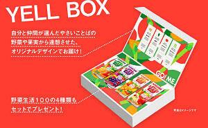 世界に1つだけの「オリジナルデザインBOX(カゴメ商品)」