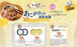 「ARABIAの北欧食器」「Amazonギフト券 1,000円」