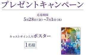 映画 Arc アーク キャストサイン入りポスター