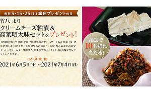 クリームチーズ粕漬&高菜明太味セット