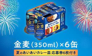 「サントリー 金麦(350ml)×6缶」