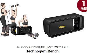 Technogym Bench(テクノジムベンチ)