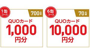 「QUOカード 1,000円、1万円」
