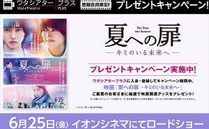 映画・夏への扉「マスクケース」「そえぶみ箋」