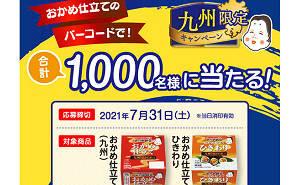 「現金1万円」「グルメカタログ」