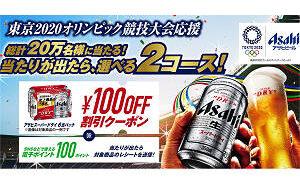 「アサヒスーパードライ6缶パック 100円OFFクーポン」「LINEポイント 100ポイント」