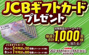 JCBギフトカード 5,000円・1,000円