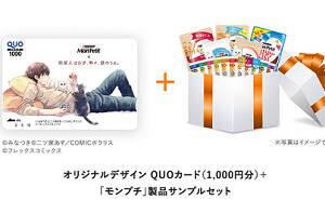 「モンプチ QUOカード 1,000円」「モンプチ製品サンプル」