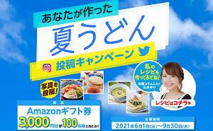 Amazonギフト券 3,000円分