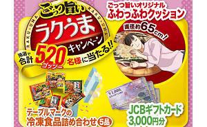 「お好み焼クッション」「JCBギフトカード 3,000円」