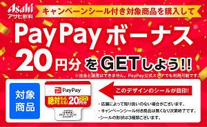 PayPayボーナス20円分