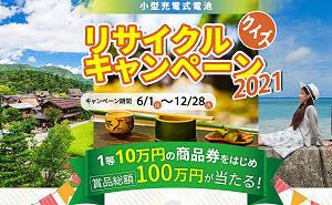 「JCB旅行券 10万円」「QUOカード 5,000円」