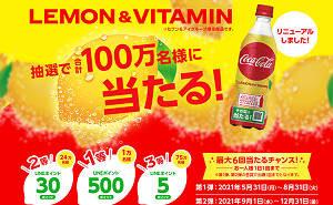 「LINEポイント」100万名様!
