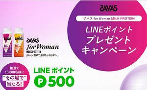 「LINEポイント 500円」
