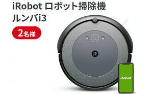 「iRobot ロボット掃除機 ルンバi3」
