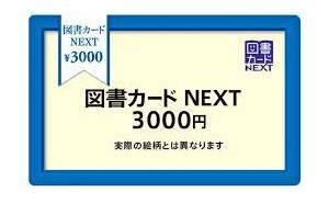 図書カードNEXT3000円分