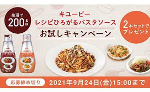 キユーピー レシピひろがるパスタソース