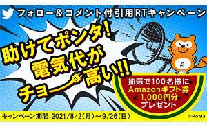 「Amazonギフト券 1,000円分」
