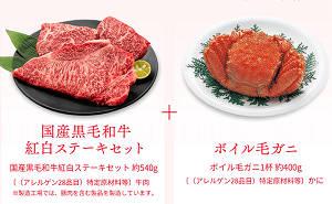 国産黒毛和牛紅白ステーキセット、ボイル毛ガニ