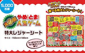「やめとま人生ゲーム 特製レジャーシート」5,000名様!