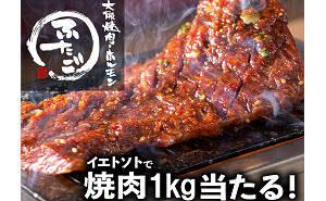 大阪焼肉・ホルモンふたごのはみ出たいハラミ1㎏