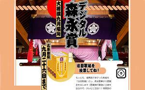 森永ミルクキャラメル デジタル森永賞