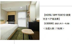 ホテル1899東京 朝食付きペア宿泊優待券