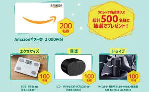 「タニタ FitScan」「ソニー ワイヤレスポータブルスピーカー」