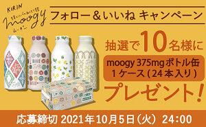 生姜とハーブのぬくもり麦茶 moogy