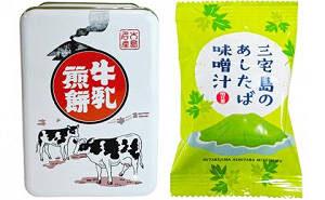 「大島 牛乳煎餅」「三宅島 三宅島のあしたば味噌汁」