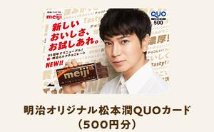 明治オリジナル 松本潤 QUOカード500円