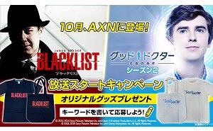 AXN「ブラックリスト」「グッド・ドクター 名医の条件)」