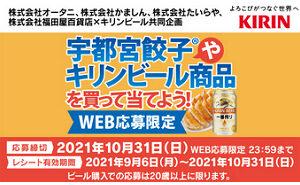 「キリンビール商品」「宇都宮餃子」