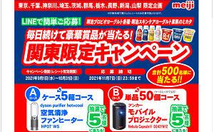 明治プロビオ 関東限定キャンペーン